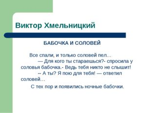 Виктор Хмельницкий БАБОЧКА И СОЛОВЕЙ      Все спали, и только с