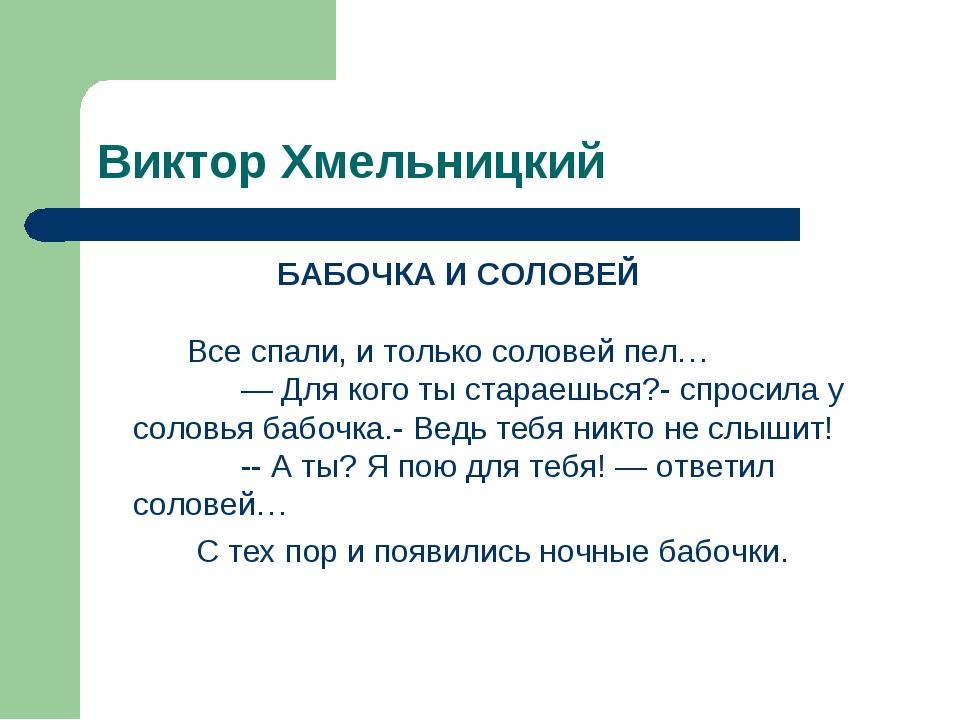 Виктор Хмельницкий БАБОЧКА И СОЛОВЕЙ      Все спали, и только с...