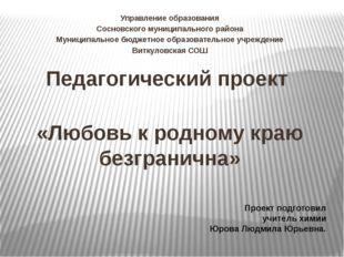 Управление образования Сосновского муниципального района Муниципальное бюдже