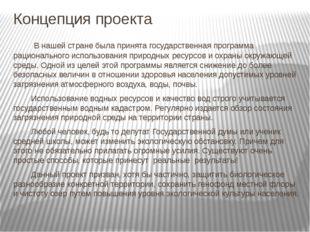 Концепция проекта В нашей стране была принята государственная программа рацио