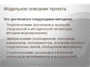 Модельное описание проекта Это достигается следующими методами: Теоретическим