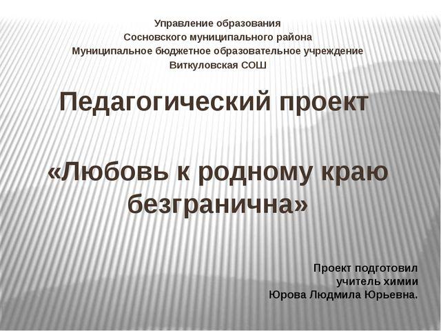 Управление образования Сосновского муниципального района Муниципальное бюдже...