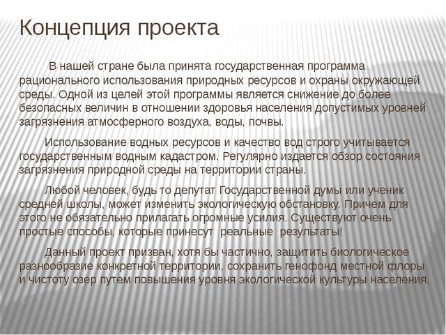 Концепция проекта В нашей стране была принята государственная программа рацио...