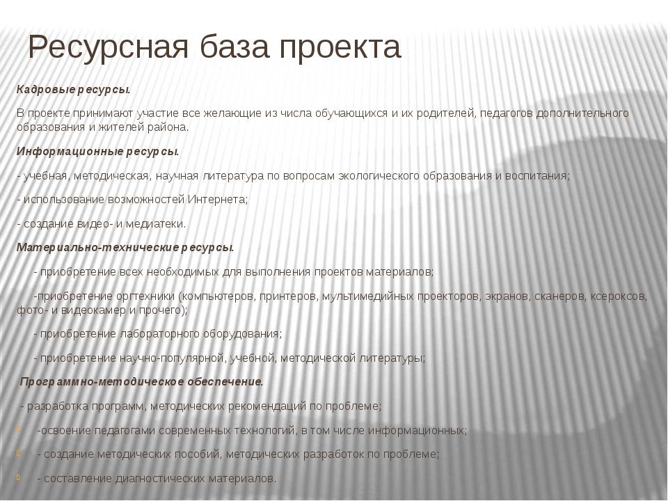 Ресурсная база проекта Кадровые ресурсы. В проекте принимают участие все жела...