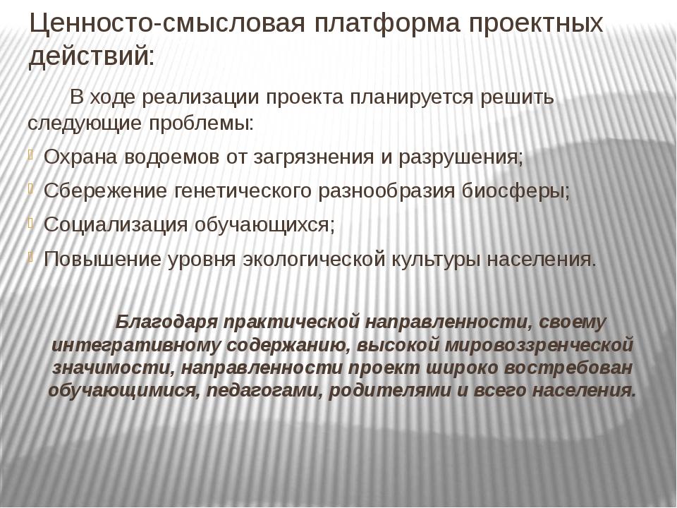 Ценносто-смысловая платформа проектных действий: В ходе реализации проекта пл...