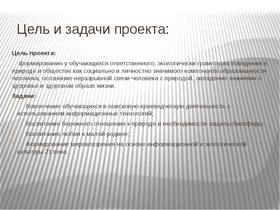 Цель и задачи проекта: Цель проекта: формирование у обучающихся ответственног...