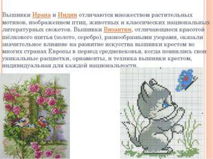 ВышивкиИранаиИндииотличаются множеством растительных мотивов, изображение