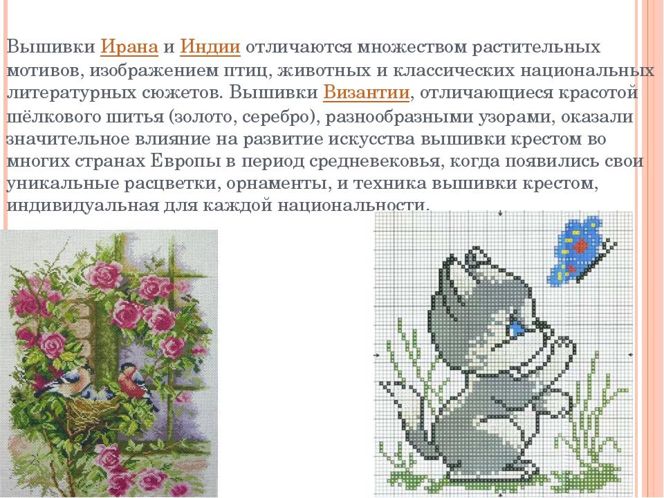 ВышивкиИранаиИндииотличаются множеством растительных мотивов, изображение...