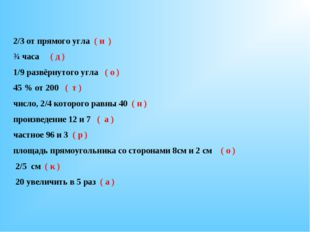 2/3 от прямого угла ( и ) ¾ часа ( д ) 1/9 развёрнутого угла ( о ) 45 % от 20