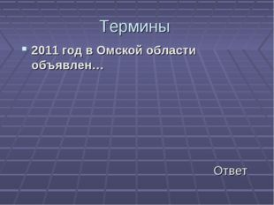 Термины 2011 год в Омской области объявлен… Ответ