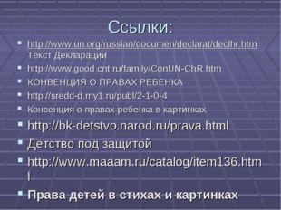 Ссылки: http://www.un.org/russian/documen/declarat/declhr.htm Текст Деклараци