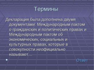 Термины Декларация была дополнена двумя документами: Международным пактом о г