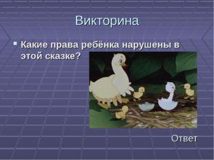 Викторина Какие права ребёнка нарушены в этой сказке? Ответ