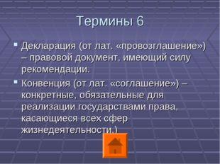 Термины 6 Декларация (от лат. «провозглашение») – правовой документ, имеющий
