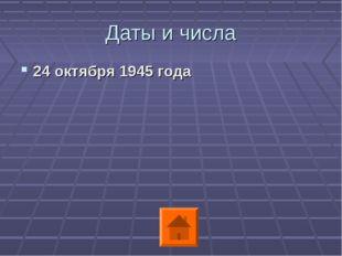 Даты и числа 24 октября 1945 года