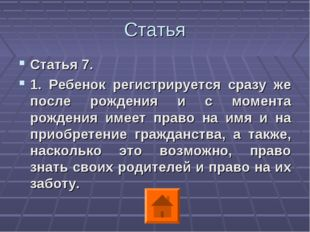 Статья Статья 7. 1. Ребенок регистрируется сразу же после рождения и с момент
