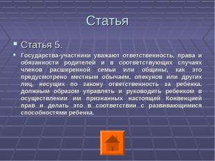 Статья Статья 5. Государства-участники уважают ответственность, права и обяза