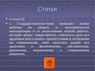Статья Статья 32 1. Государства-участники признают право ребенка на защиту от