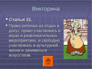Викторина Статья 31. Право ребенка на отдых и досуг, право участвовать в игра