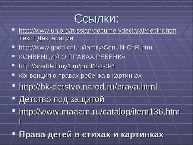 Ссылки: http://www.un.org/russian/documen/declarat/declhr.htm Текст Деклараци...