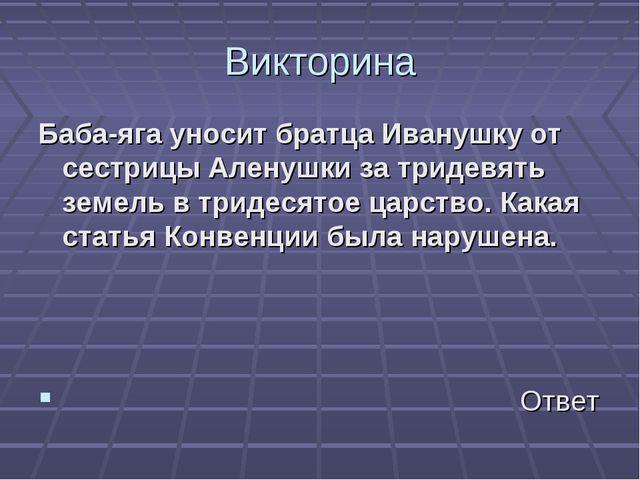 Викторина Баба-яга уносит братца Иванушку от сестрицы Аленушки за тридевять з...