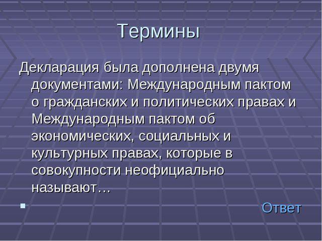 Термины Декларация была дополнена двумя документами: Международным пактом о г...