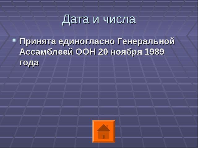 Дата и числа Принята единогласно Генеральной Ассамблеей ООН 20 ноября 1989 года