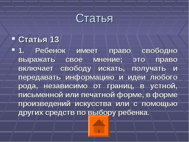 Статья Статья 13 1. Ребенок имеет право свободно выражать свое мнение; это пр...