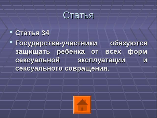 Статья Статья 34 Государства-участники обязуются защищать ребенка от всех фор...