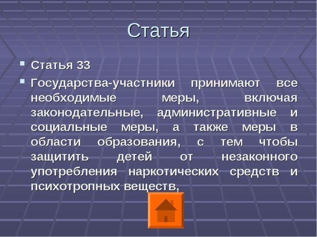 Статья Статья 33 Государства-участники принимают все необходимые меры, включа...