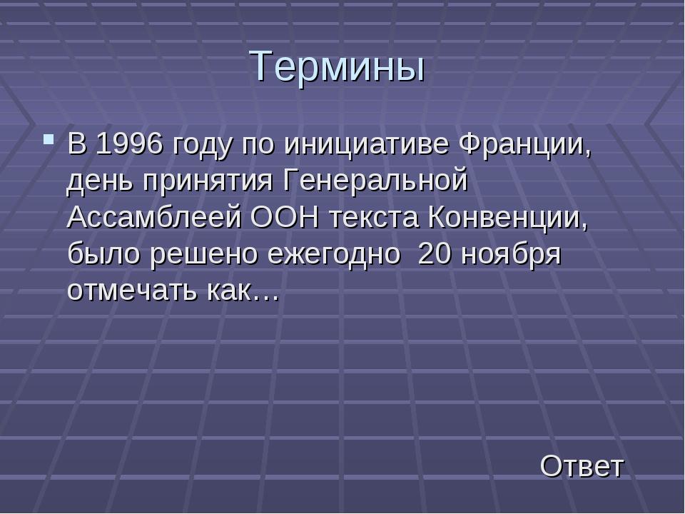 Термины В 1996 году по инициативе Франции, день принятия Генеральной Ассамбле...