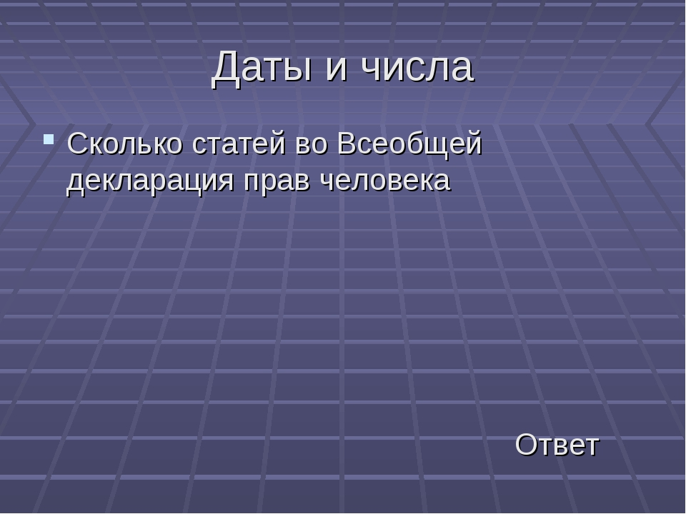 Даты и числа Сколько статей во Всеобщей декларация прав человека Ответ