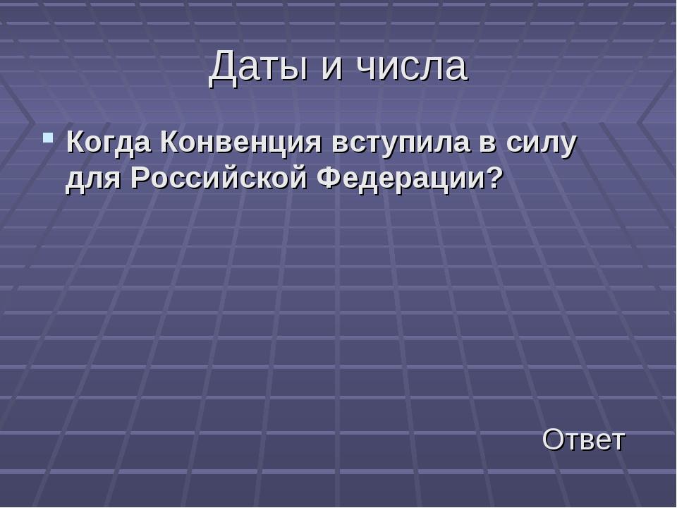 Даты и числа Когда Конвенция вступила в силу для Российской Федерации? Ответ