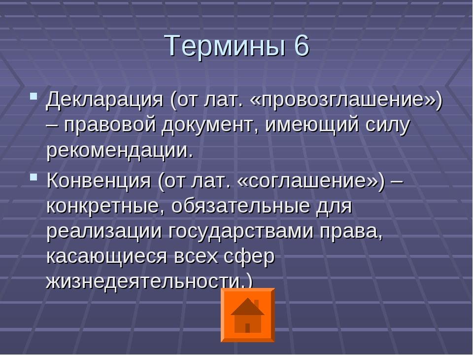 Термины 6 Декларация (от лат. «провозглашение») – правовой документ, имеющий...
