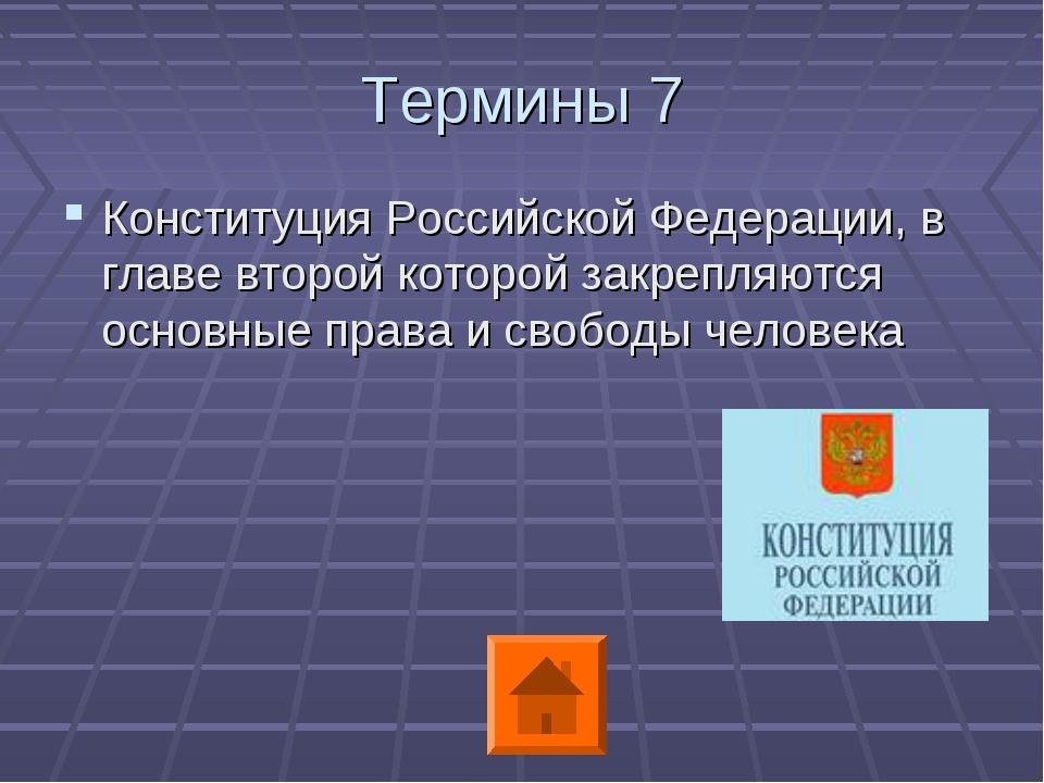Термины 7 Конституция Российской Федерации, в главе второй которой закрепляют...