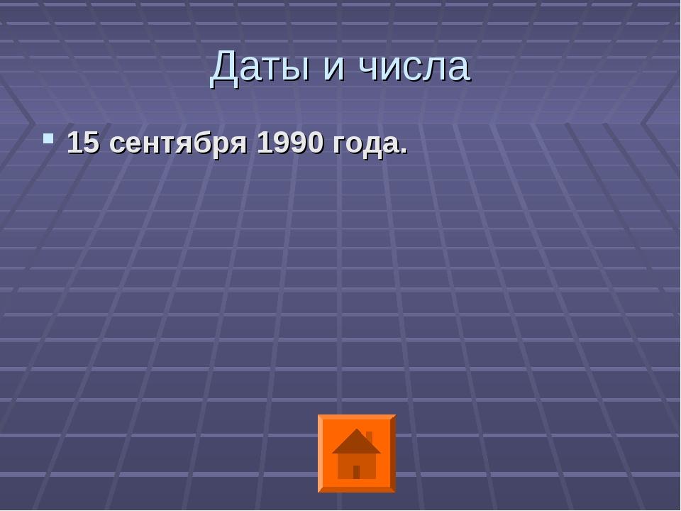 Даты и числа 15 сентября 1990 года.