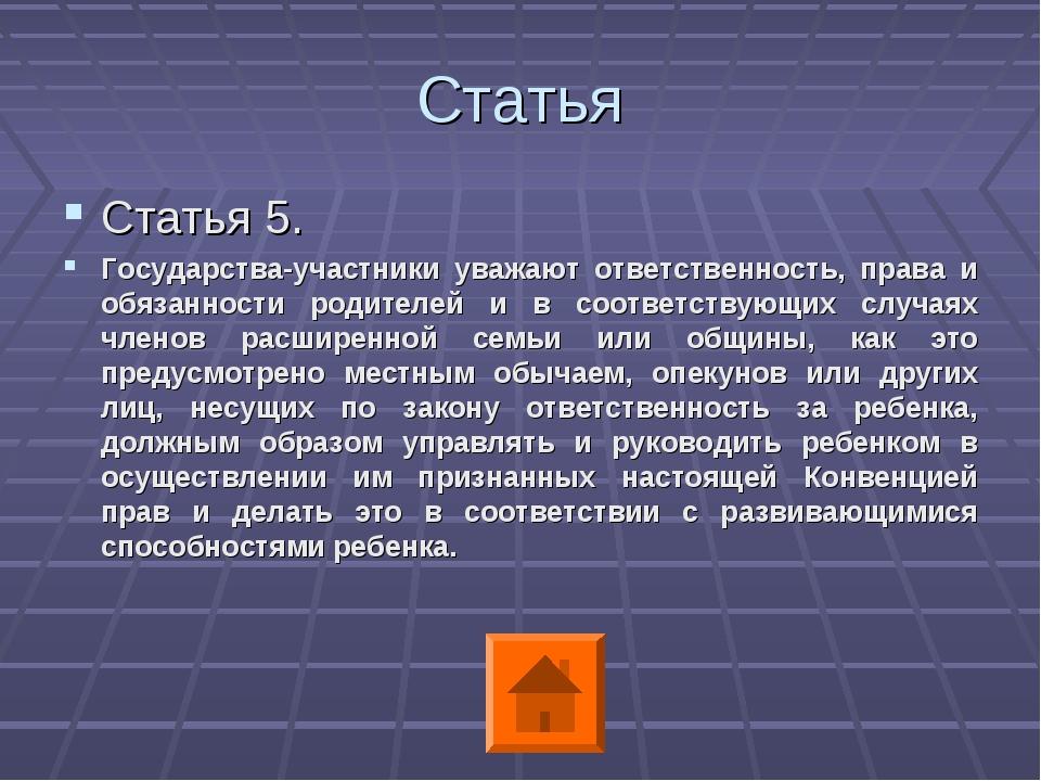 Статья Статья 5. Государства-участники уважают ответственность, права и обяза...