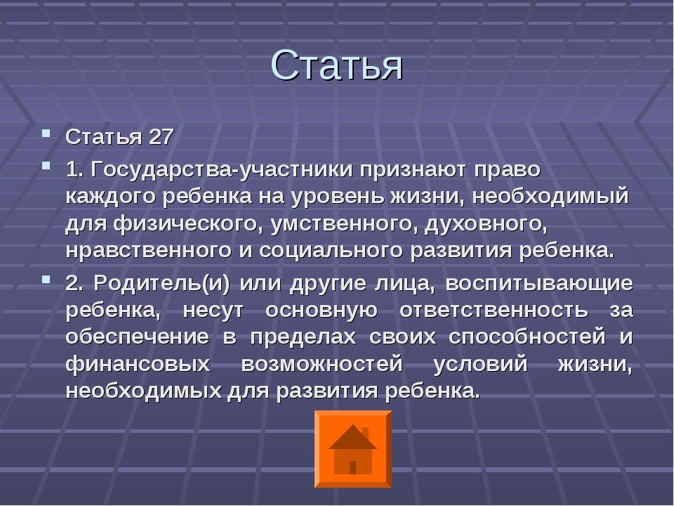 Статья Статья 27 1. Государства-участники признают право каждого ребенка на у...