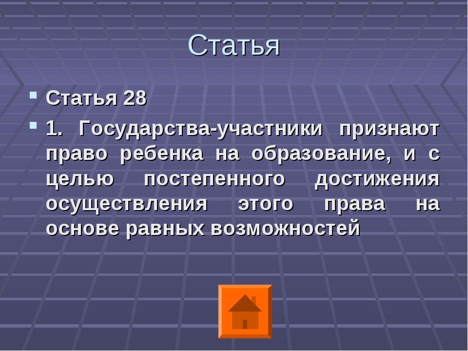 Статья Статья 28 1. Государства-участники признают право ребенка на образован...