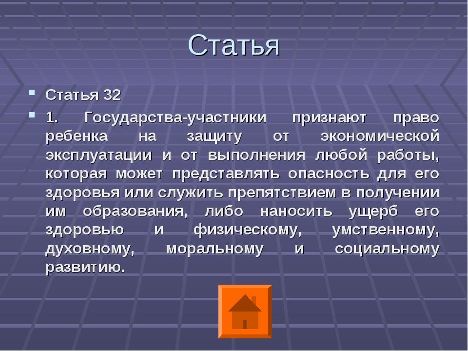 Статья Статья 32 1. Государства-участники признают право ребенка на защиту от...