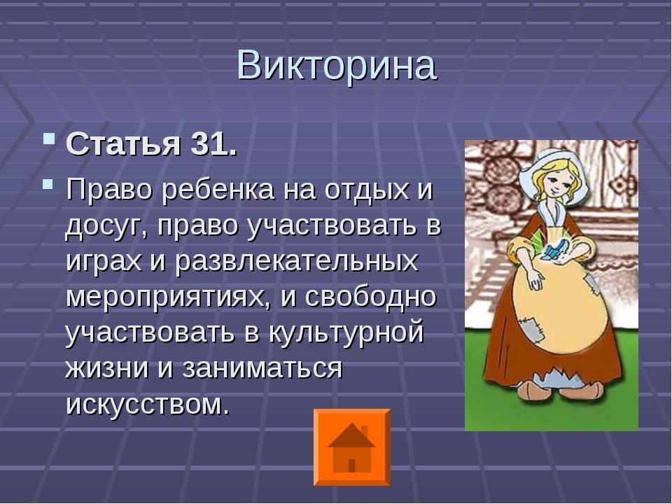 Викторина Статья 31. Право ребенка на отдых и досуг, право участвовать в игра...