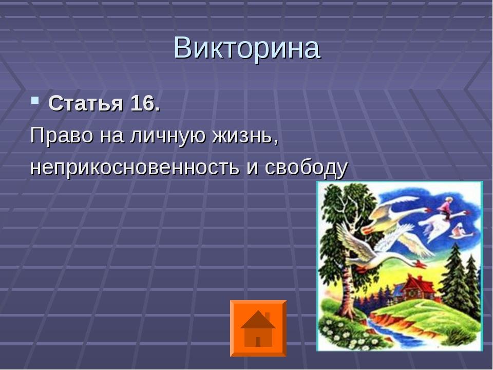 Викторина Статья 16. Право на личную жизнь, неприкосновенность и свободу