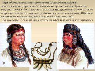 При обследовании памятников эпохи бронзы были найдены многочисленные украшен