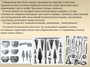 В бронзовом веке было освоено производство изделий из металлов. Доказательств