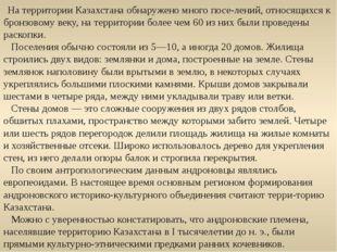 На территории Казахстана обнаружено много поселений, относящихся к бронзово
