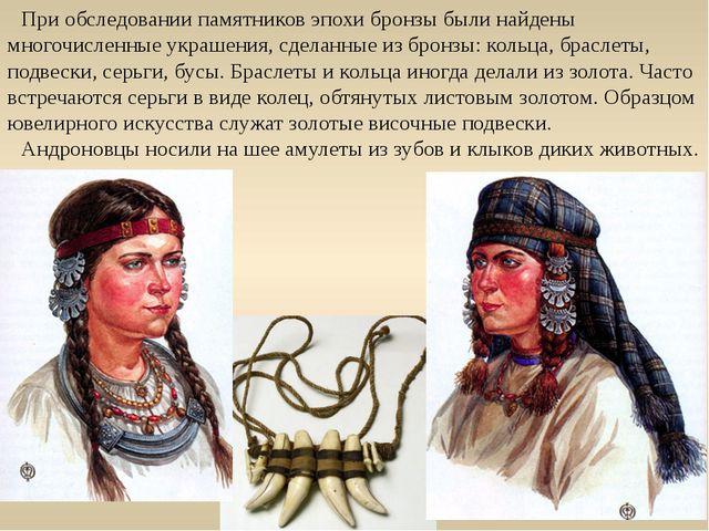При обследовании памятников эпохи бронзы были найдены многочисленные украшен...