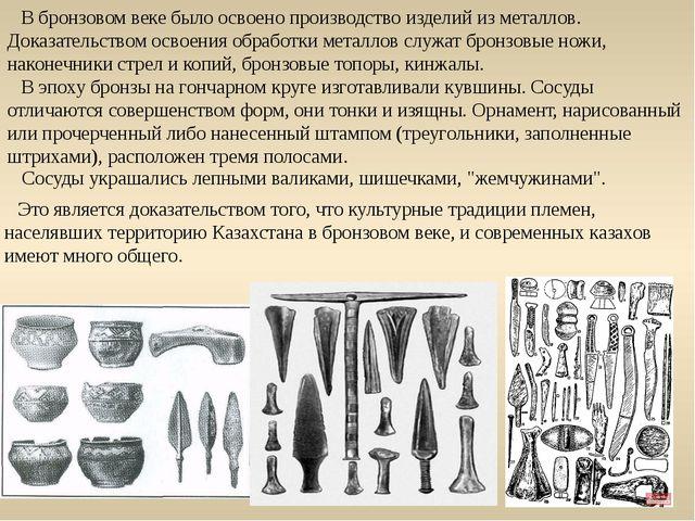 В бронзовом веке было освоено производство изделий из металлов. Доказательств...