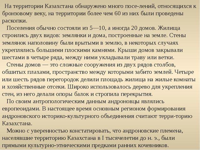 На территории Казахстана обнаружено много поселений, относящихся к бронзово...