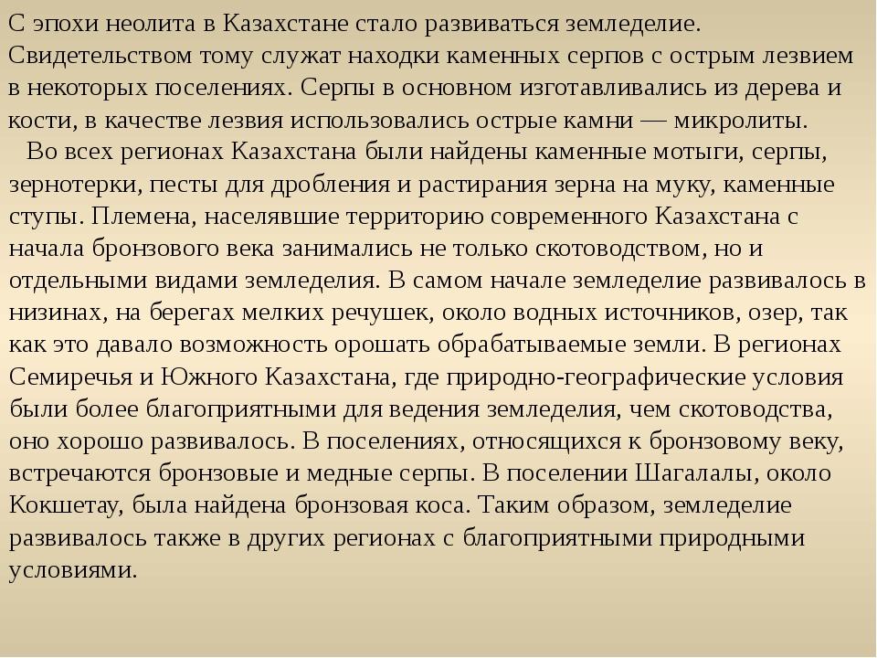 С эпохи неолита в Казахстане стало развиваться земледелие. Свидетельством том...