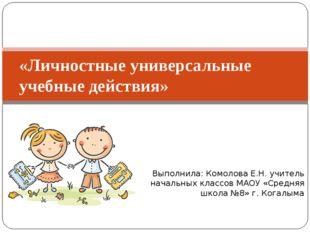 Выполнила: Комолова Е.Н. учитель начальных классов МАОУ «Средняя школа №8» г